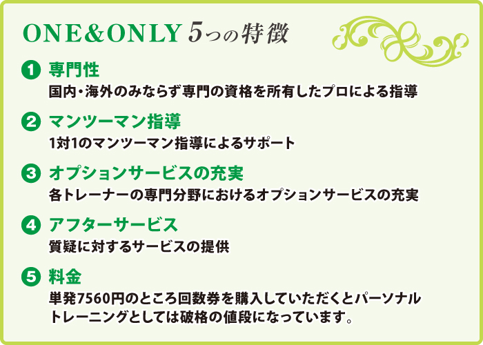 ONE&ONLY 5つの特徴